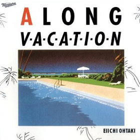 大滝詠一 : A LONG VACATION 30th Edition